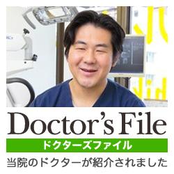 大門の歯医者インタビュー